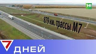 """От """"дороги смерти"""" до """"дороги жизни"""". 7 Дней   ТНВ"""