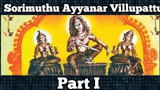 Sorimuthu Ayyanar villupattu Part I