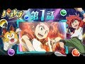 TVアニメ『パズドラ』第1話