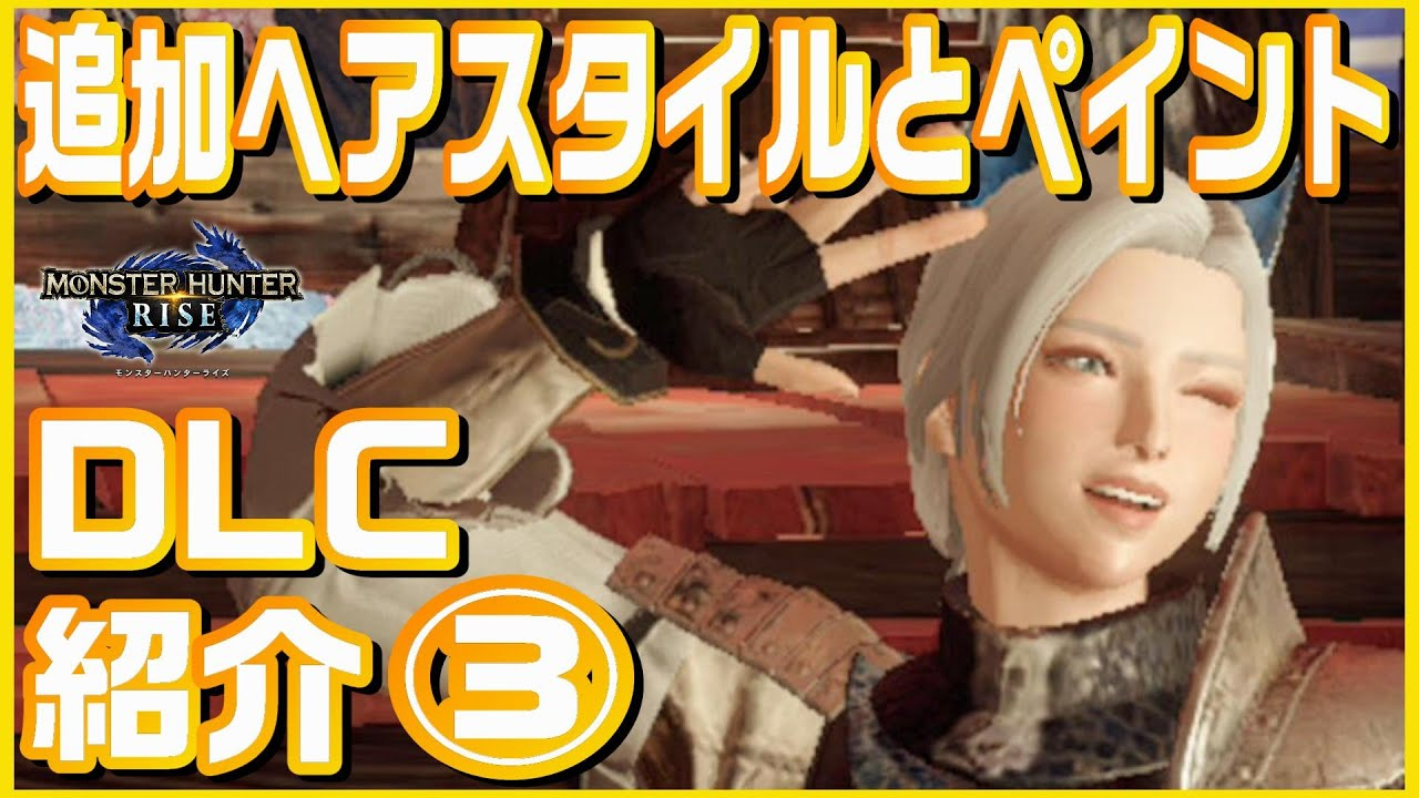 【MHRise】Ver.3.0追加髪型とペイント紹介【キャラメイク】