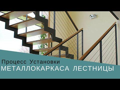Установка и Монтаж Металлического Каркаса Лестницы