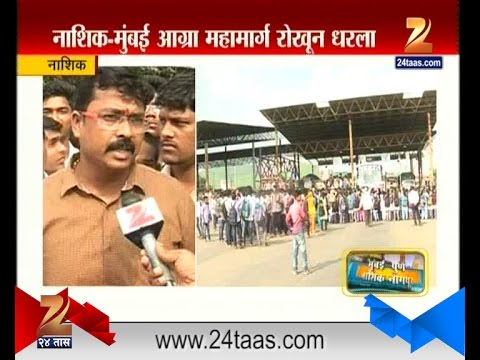 Nashik | Students Andolan At Mumbai Agra National Highway