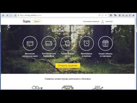 Регистрация и создание электронного кошелька Яндекс Деньги