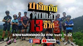 Live : เจอแล้ว! 13 ชีวิตหมูป่าติดถ้ำหลวง #ถ้ำหลวงล่าสุด #ทีมหมูป่า #ข่าว13ชีวิต #ข่าวเที่ยงไทยรัฐ