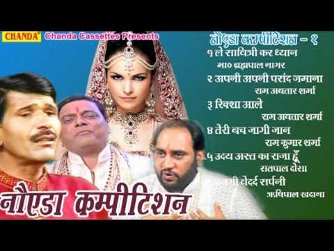 Noida Competition Vol 1 || नोएडा कम्पीटिशन || Haryanvi Ragni Competition
