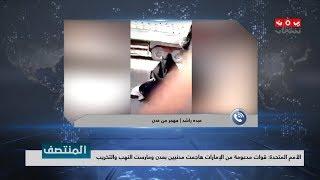 مهجر من عدن يتحدث عما تعرضوا له من انتهاكات من قبل قوات الحزام الأمني المدعوم إماراتيا