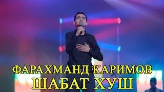 Фарахманд Каримов - Шабат хуш | Farahmand Karimov Shabat khush 2018