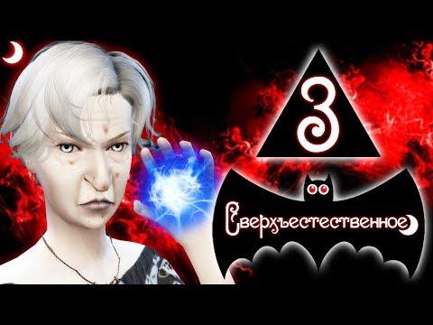 симс 4 ведьма