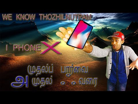 i Phone X —Tamil Introduction —Weknow Tholizhnutpam —Face ID, Apple A11 Bionic Chip —Full Review