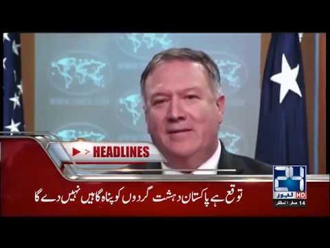 News Headlines | 10:00 AM | 24 Oct 2018 | 24 News HD