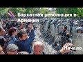 Бархатная революция в Армении. Часть 1(начало).