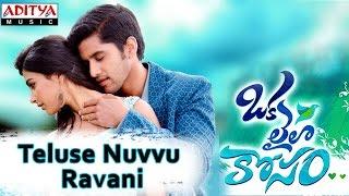 Teluse Nuvvu Ravani Full Song || Oka Laila Kosam || Naga Chaitanya, Pooja Hegde