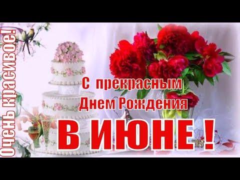 С Днем рождения в ИЮНЕ очень красивое видео поздравление музыка цветы и красоты ИЮНЯ🌹 - Лучшие видео поздравления в ютубе (в высоком качестве)!