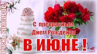С Днем рождения в ИЮНЕ очень красивое видео поздравление музыка цветы и красоты ИЮНЯ🌹