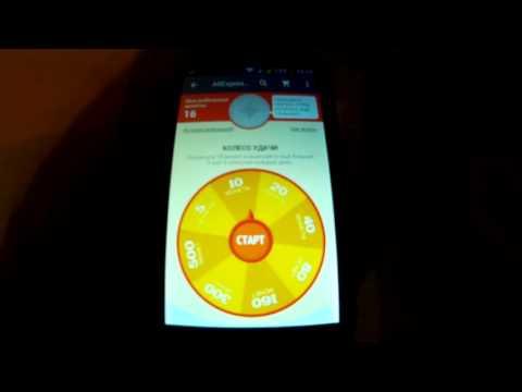 Третья игра в КОЛЕСО УДАЧИ на AliExpress (мобильные бонусы в мобильном приложении)