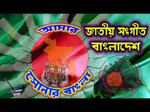 Bangladesh National Anthem (official), আমার সোনার বাংলা  - With English Lyrics. HD HQ