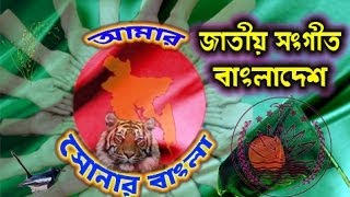 Bangladesh National Anthem - Amar Shonar Bangla - Official আমার সোনার বাংলা HD HQ with lyrics
