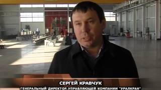 В Луховицах готовится к открытию крановый завод(, 2014-12-07T17:14:26.000Z)