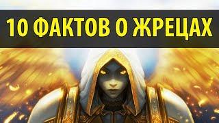 10 Фактов о Жрецах в World of Warcraft