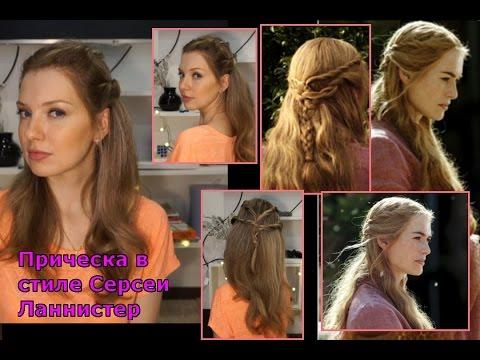 Как сделать прическу Серсеи Ланнистер ♥  Повседневная прическа ♥ Cersei Lannister hair tutorial