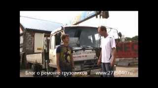 Отзыв  Ремонт тормозов Грузовик Фусо Файтер
