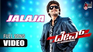 Download Hindi Video Songs - Jalaja Jalaja -
