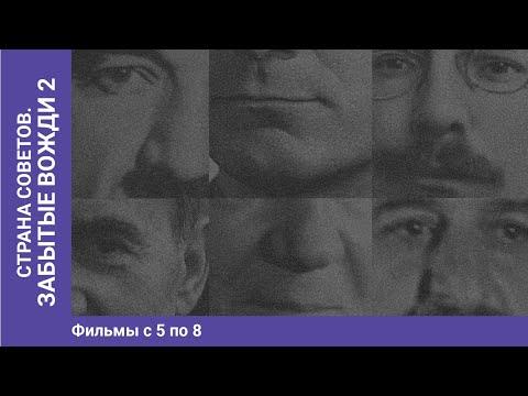 Страна Советов. Забытые Вожди - 2. Часть вторая. Документально - исторический фильм Star Media - Видео онлайн