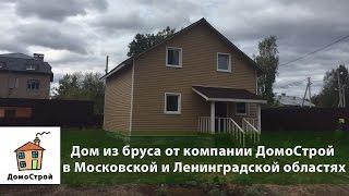 Дом из бруса от компании ДомоСтрой в Московской и Ленинградской областях(, 2016-11-01T09:39:19.000Z)