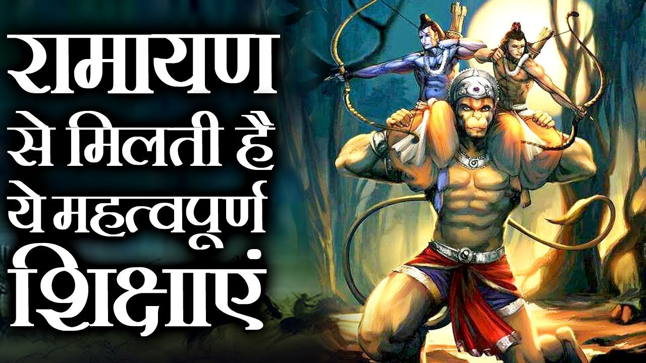 The Ramayana : Important Life Lessons from Ramayana