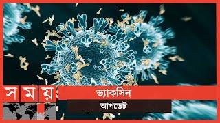 আজকের ভ্যাকসিন আপডেট | ২৫-১২-২০২০ | Vaccine Update | Somoy TV