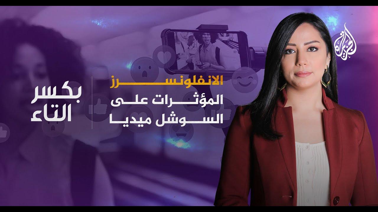 بكسر التاء - روعة بيوتي وآلاء حمدان وريم نضر: تجارب مختلفة في عالم الانفلونسر  - نشر قبل 2 ساعة