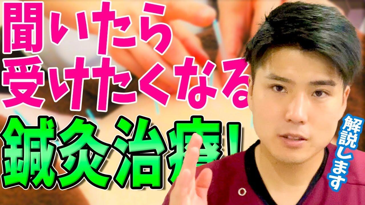 【鍼灸治療】思わず鍼灸治療を受けたくなる鍼灸治療の解説!福岡の人気鍼灸師が不思議なイメージが多い鍼灸治療を解説します