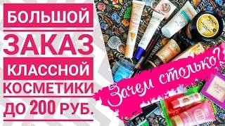 Бюджетная косметика // Beloris // Распаковка косметики //Обзор // Дешевая косметика // Белорис