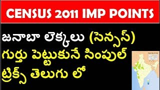Census 2011 Imp Points Tricks To Rembmer Easily | జనాబా లెక్కలు