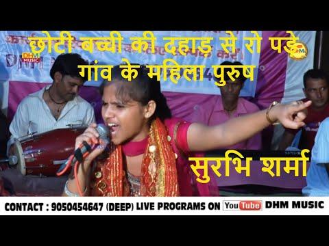 बेटियाँ  क्यों पराई  है -लाखों लोग रोये  खुद  छोटी बच्ची सुरभि शर्मा के आंसू नहीं रुकते || DHM Music