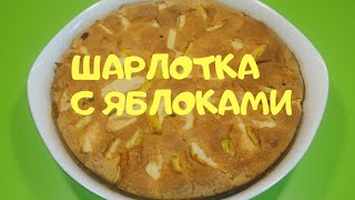 Шарлотка / Charlotte with apples