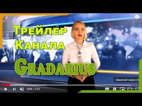 Трейлер канала Gradarius