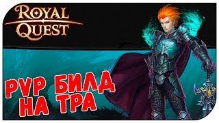 Royal Quest 😈 PVP билд на Темного Рыцаря (полный обзор)