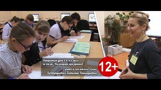 [2017.01.20] Открытый урок английского языка (8-й класс)