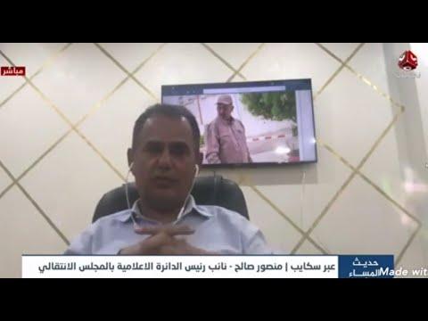 الزميل منصور صالح لقناة