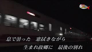 夜汽車で北へ 作詞:千家和也 作曲:浜 圭介 シンガ:アローナイツ.