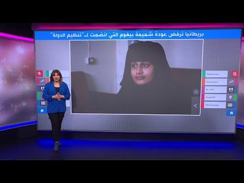 شميمة بيغوم: منع الفتاة البريطانية التي إنضمت لـ-تنظيم الدولة- من العودة يثير سجالا حقوقيا