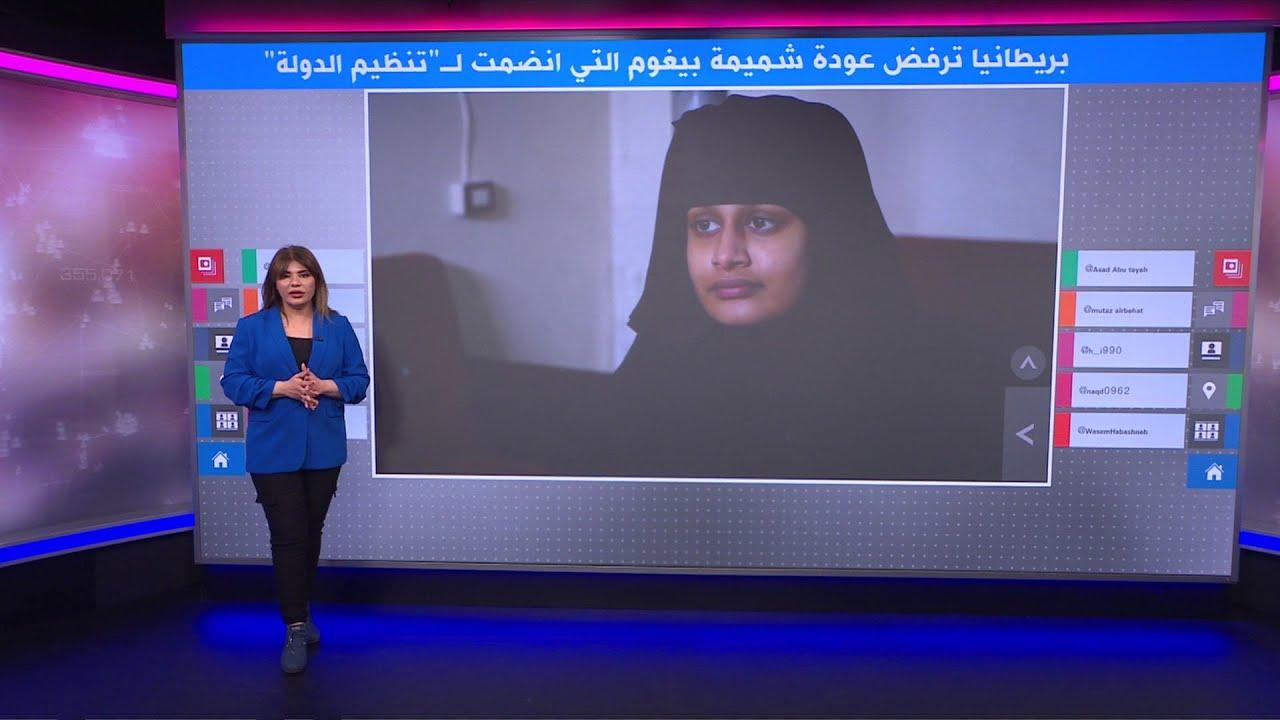 شميمة بيغوم: منع الفتاة البريطانية التي إنضمت لـ-تنظيم الدولة- من العودة يثير سجالا حقوقيا  - 17:58-2021 / 3 / 1