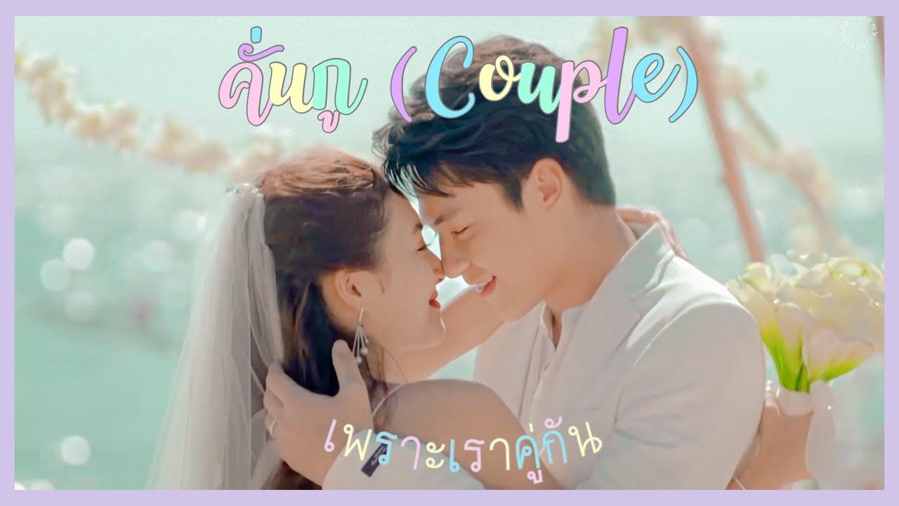 【 OPV 】 คั่นกู♡ — อกเกือบหักแอบรักคุณสามี • #เธียรเมย #หมากมิว