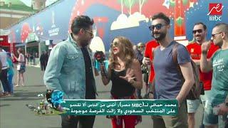 محمد حماقي يغني مع مشجعي المنتخب في روسيا