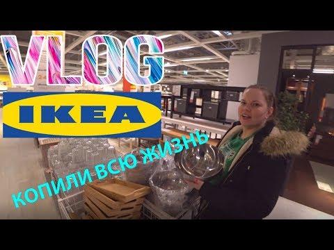 Покупки из IKEA. Доставка удовольствия. Копили всю жизнь.