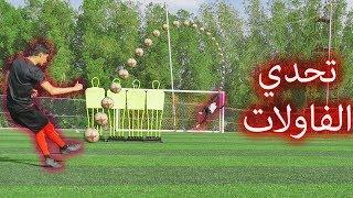 تحدي الفاولات ضد ياسر وصبري!! | مين تتوقعو فاز!؟😍🔥