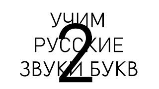 Фото Звуки букв, учим Русский Алфавит за 14 дней.