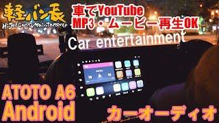 軽バン長「ATOTO A6 Android オーディオカーナビ」ダイハツ ハイゼットカーゴ