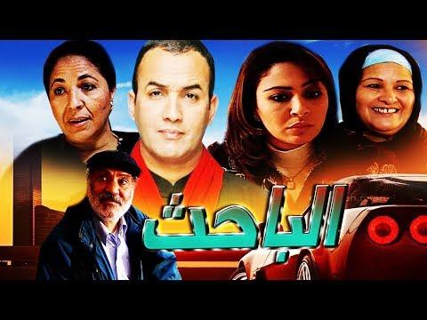 فيلم  مغربي الباحث Film marocain Albahit HD motarjam